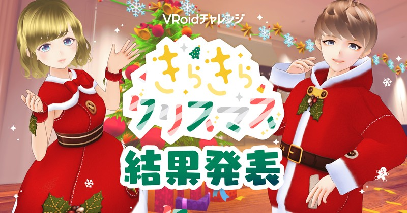 きらきらクリスマス