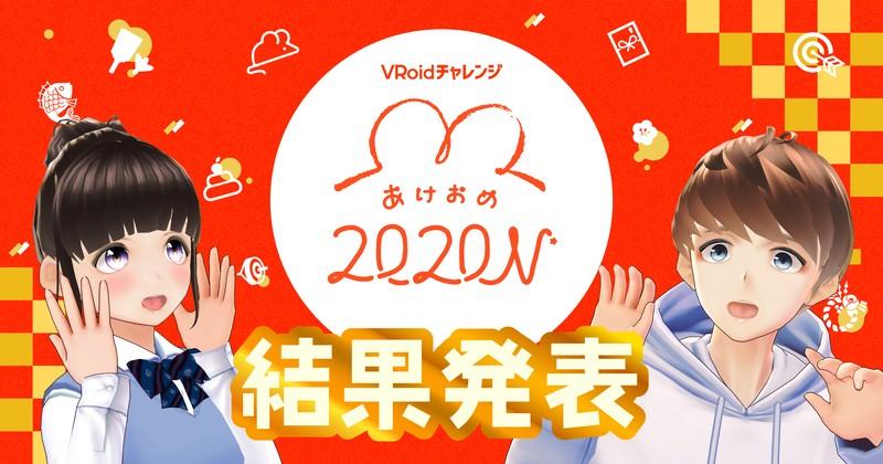 あけおめ2020V
